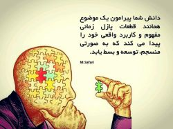 #دانش #توسعه #انسجام #knowledge #development #integrity