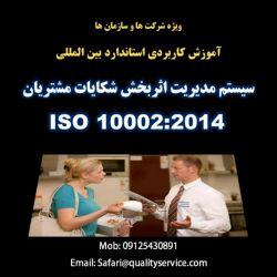 #آموزش #سیستم_مدیریت #رسیدگی_به_شکایات_مشتریان  #iso_10002_2014  #complain_handling #iso #training