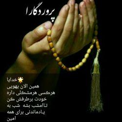 دوستان طاعات وعباداتتون قبول درگاه خداوند حق تعالی.....