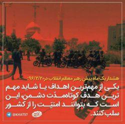 #مرگ بر تروریسم #زنده باد ایران