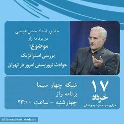 بررسی ابعاد استراتژیک عملیات تروریستی امروز تهران | با حضور حسن عباسی در برنامه راز | امشب ساعت ۲۳؛ شبکه ۴