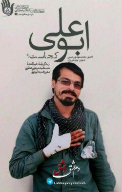 ابو علی امنیت کشورم