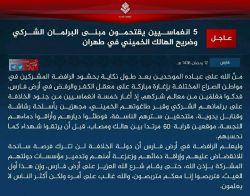داعش در بیانیهای، با بیان اینکه در حمله امروز تهران ۵ مهاجم مشارکت داشتهاند، ایران را به حملات بیشتر تهدید کرده است. #علی_برکت_الله