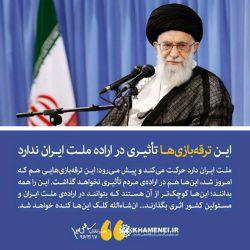 این #ترقه_بازی ها تاثیری در #اراده_ملت ایران ندارد..