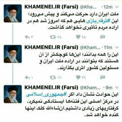 توییتهای دفتر مقام معظم رهبری درباره حوادث تروریستی امروز در تهران