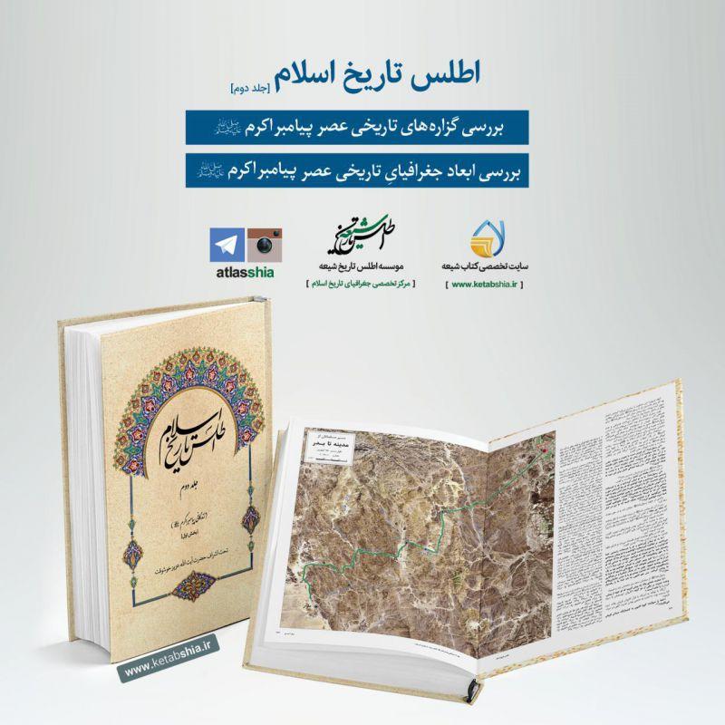 جلد دوم کتاب «اطلس تاریخ اسلام» منتشر شد.