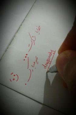 میلاد با سعادت امام حسن (ع) مبارک است، ان شاالله روزگار ما هم از برکتشان مملو شود... التماس دعا