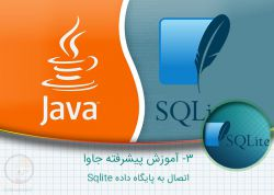 ۳ – آموزش برنامه نویسی جاوا – اتصال به پایگاه داده Sqlite http://yon.ir/yZsUF  #جاوا  #java #آموزش_های_سایت