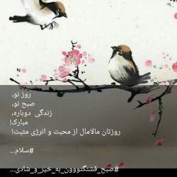 سلام دوستان خوبم صبحتون بخیروشادکامی.......