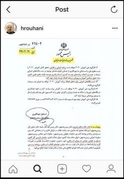 حسن روحانی:  هر سه قوه از 2030 با خبر بودند و رونوشت به دفتر مقام معظم رهبری