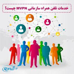تلفن همراه MVPN مجموعه ای از سیم کارت های ارتباطات همراه است و  این امکان را برای مدیران فراهم می کند که میزان مکالمات و حجم اینترنت مصرفی کارمندان را کنترل کنند.  www.rond.ir/News/1167