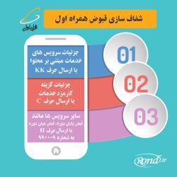 همراه اول تغییراتی در اسم تعدادی از ردیف های صورت حساب تلفن همراه مشترکین دائمی خود ایجاد کرد. مشترکان می توانند از سامانه پیام کوتاه 990009 از جزئیات سرویس ها مطلع گردند.   www.rond.ir/News/1155