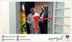افتتاح صندوق امانات و خزانه بانک پارسیان در مشهد مقدس www.parsian-bank.ir