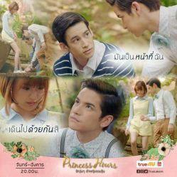 شاهزاده زمان | روزگار شاهزاده تایلندی | Princess Hours Thai