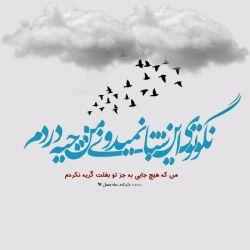 نگو توی این شبا نمیدونی من چیه دردم،  من که هیچ جایی به جز تو بغلت گریه نکردم.  محمد علیزاده-ماه عسل 96 ➖➖➖➖➖➖➖➖➖➖