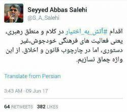 """صالحی، معاون وزیر ارشاد در توئیتر خود ازمنطق رهبری درباره اقدام """"آتش به اختیار"""" نوشت.... *اما ننوشت که این فرمان بخاطر بی کفایتی و بی لیاقتی امثال خودش صادر شده"""