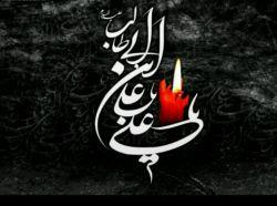 برو ای گدای مسکین در خانه ی علی زن... که نگین پادشاهی دهد از کرم،گدا را... التماس دعا
