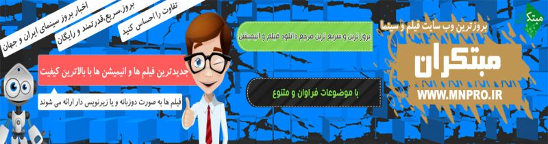 وب سایت چند منظوره مبتکران   www.MnPro.ir شروع بکار کرد.  شما عزیزان می توانید جدید ترین اخبار سینمای ایران و جهان را در این وب سایت دنبال کنید. همچنین میتوانید بامراجعه به وب سایت چند منظوره مبتکران   www.MnPro.ir جدیدترین انیمیشن ها و فیلم های سینمایی ایران و جهان را به صورت زیرنویس دار،دوبله شده و دو زبانه با کیفیت و سرعت بالا و به صورت رایگان دانلود کنید.