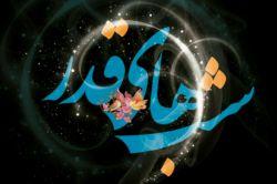 یادداشت استاد #پناهیان ،، ۲۰ نکته برای احیا شب #قدر ،، شرح در دیدگاه..