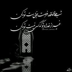 التماس دعا...
