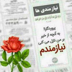 #نیازمندم