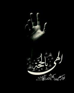 اللهم عجل لولیک الفرج #یاصاحب-الزمان