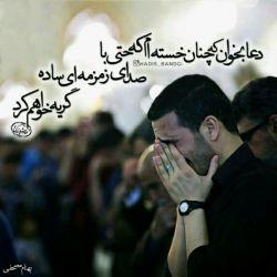 دلم التماس دعا میخواهد... از همان التماس دعاهایی که آدمیزاد، یکوقتهایی دلش را به دریا میزند!  و به خلق الله رو میاندازد که برایش دعا کنند...!  دلم التماس دعا میخواهد..