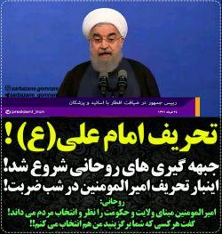 در مظلومیت علی(ع) همین بس که رییس جمهور تنها حکومت شیعی جهان ایشان هستند...