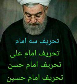 یکی دیگر از افتخارات حسن روحانی، به تنهایی سه تا امام رو تحریف کرده!!احتمالا در تاریخ شیعه دیگه چنین آدمی نبینیم