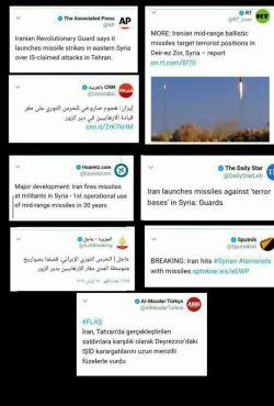 بازتاب بینالمللی حمله موشکی سپاه به مقر تروریستها در دیرالزور سوریه:
