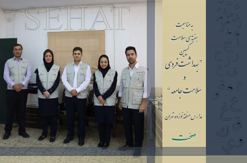 """صحت در مدارس منطقه 19 تهران اقدام به برگزاری طرح بازآموزی """"بهداشت فردی و سلامت جامعه"""" نموده است."""