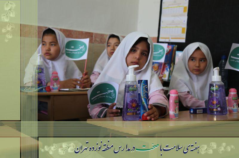 توزیع بسته های بهداشتی از محصولات برند  صحت در میان دانش آموزان مدارس منطقه 19 تهران