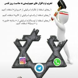 #حمایت از پیام رسان های ایرانی