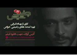 فیلم جفت شیش به کارگردانی پسرم