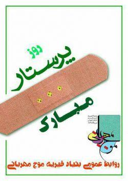 خجسته میلاد حضرت زینب(س) و روز پرستار مبارک باد.  روابط عمومی بنیاد خیریه موج مهربانی