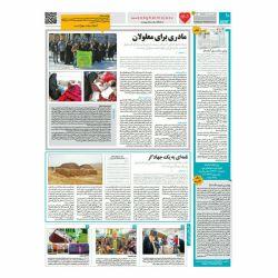 نامه ای به یک جهادگر گزارش مجله همشهری ( سبقت مجاز) از فعالیت مدرسه سازی بنیاد خیریه موج مهربانی