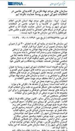 بنیاد خیریه موج مهربانی ازکاندیدای خاصی در انتخاب حمایت نکرده است. @mojmehrbani1 ادعای برخی افراد در شبکه های اجتماعی با نام این بنیاد مورد تایید نیست. http://www.irna.ir/fa/NewsPrint.aspx?ID=82485648