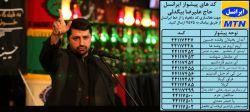 کد آهنگ های پیشواز ایرانسل حاج علیرضا بیگدلی