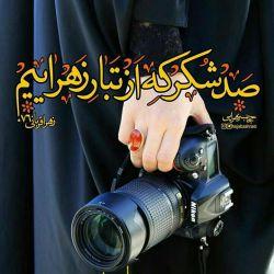 چادرمیپوشم چون از من ڪوهی پر ابهت ساخته ڪهنگاه فرومایه ازساحتم ڪوتاه استو فقط چشمے مرامیبیند ڪه به آسمان بیفتد میپوشم چون بایدمراقب ارث مادرے ام باشم میپوشم چون من یڪ مدافع ام. #چادر #حجاب #پوشش #من_حجاب_را_دوست_دارم #تبار_زهرا #مدافع #دخترانه #چادری_ها_فرشته_اند