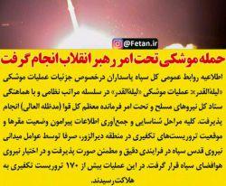 *** اطلاعیه ***سپاه پاسداران: حمله موشکی تحت امر رهبر انقلاب انجام گرفت  ~~~~ متن کامل  کامنت اول 《《《