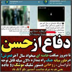 داعش نیوز و دفاع از حسن روحانی  #آمدنیوز #روحانی #رییس جمهور