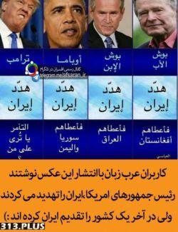 نتیجه تهدید ایران توسط دشمنان  اوباما بوش اسراییل آمریکا