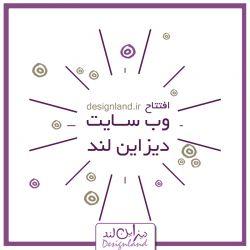 خرسندیم اعلام کنیم وب سایت دیزاین لند  در تاریخ 1396/01/14 به صورت رسمی فعالیت خودش رو شروع کرده و از این پس شما همراهان و دوستان عزیز می توانید سفارشات خود را از این طریق به ما اعلام نمایید / www.designland.ir