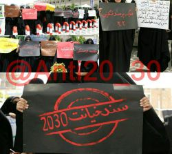 سند ننگین ۲۰۳۰