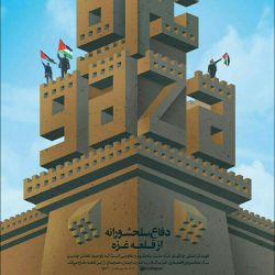 #غزه#فلسطین#مقاومت#پیروزی