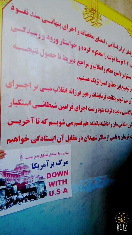 محکوم کردن سند2030در راهپیمایی روز قدس