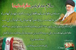 سلام خداوند بر خانواده شهدا - امام خامنه ای  -رهبر انقلاب