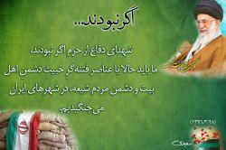 اگر شهدای مدافع حرم نبودند - امام خامنه ای - رهبر انقلاب