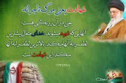 مرگ تاجرانه - شهدا شهادت - امام خامنه ای - رهبر انقلاب