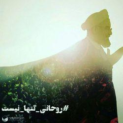 کمپین مردمی اعلام انزجار از توهین به رئیسجمهور منتخب ملت #روحانی_تنها_نیست